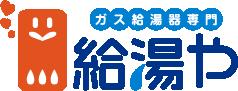 株式会社給湯や|神戸市、三田市のガス給湯器専門の給湯やです